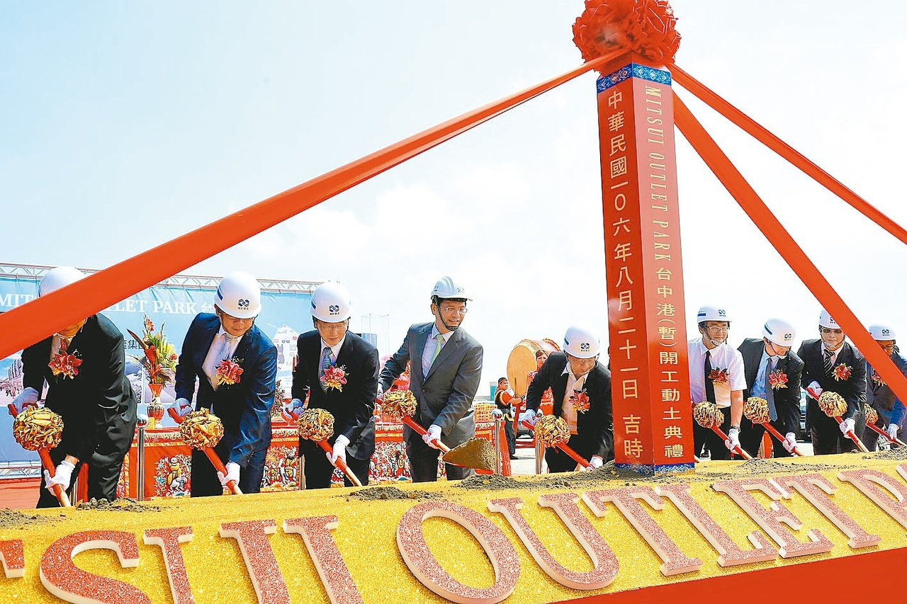 日本三井不動產集團投資25億元,在台中港打造中台灣最大規模的OUTLET PAR...