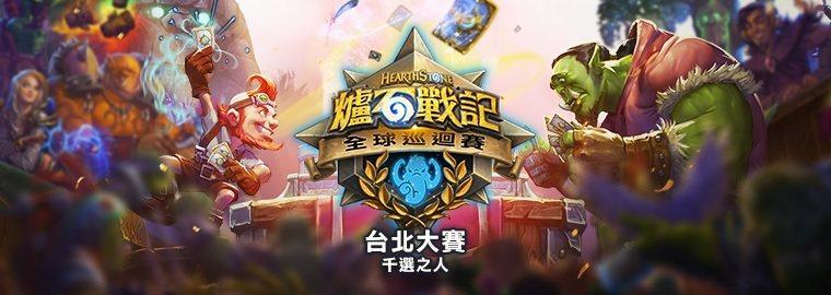 《爐石戰記》台北大賽16強大戰今、明兩晚線上開打,8強將於9月2日、3日會師暴雪...