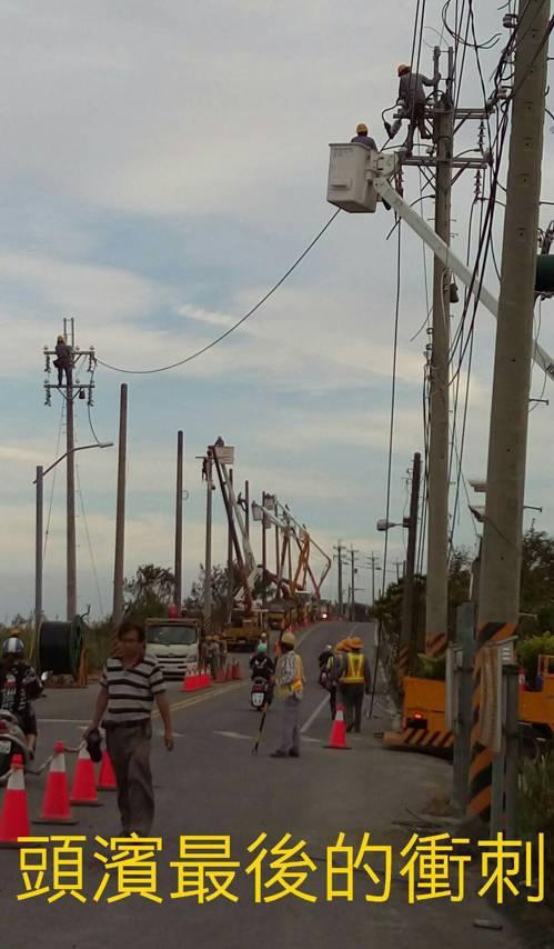 風災過後台電緊急搶修倒塌的電桿,他們在照片上後製文字,在LINE群組中轉傳鼓勵彼...