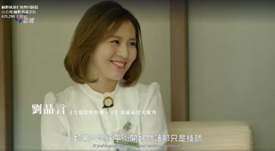 劉品言「麻醉風暴2」演出醫院公關史珮宣。圖/公視提供