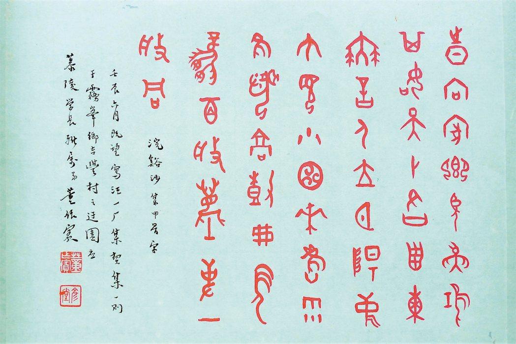 圖一:董作賓贈老同學莊嚴朱筆甲骨文七言詩句小品。 莊靈