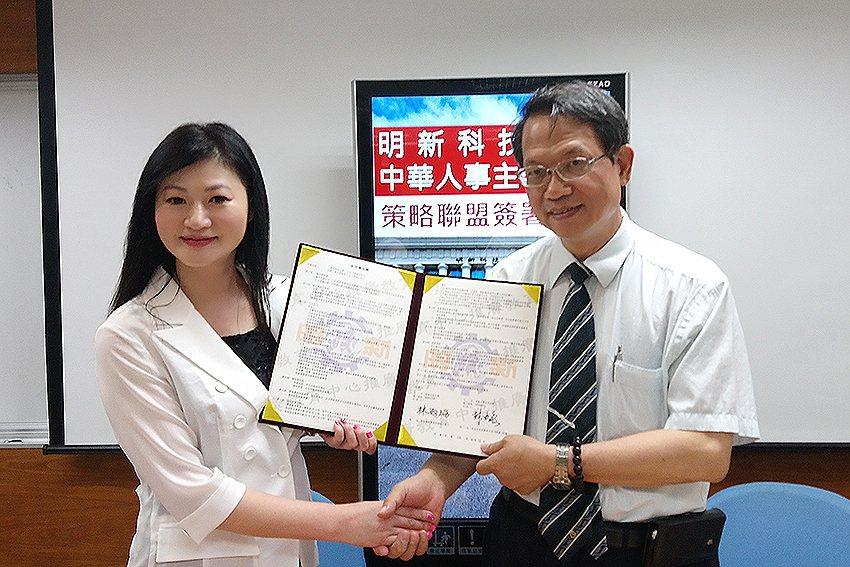 明新科大校長林啟瑞(右)、中華人事主管協會執行長林由敏代表雙方簽約。 明新科大/...
