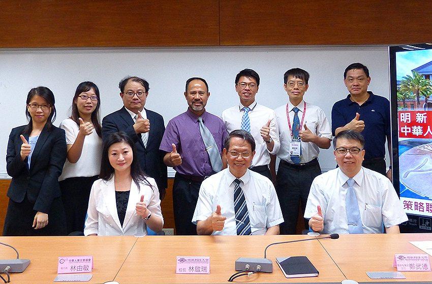 明新科大推廣教育中心與中華人事主管協會策略聯盟。 明新科大/提供