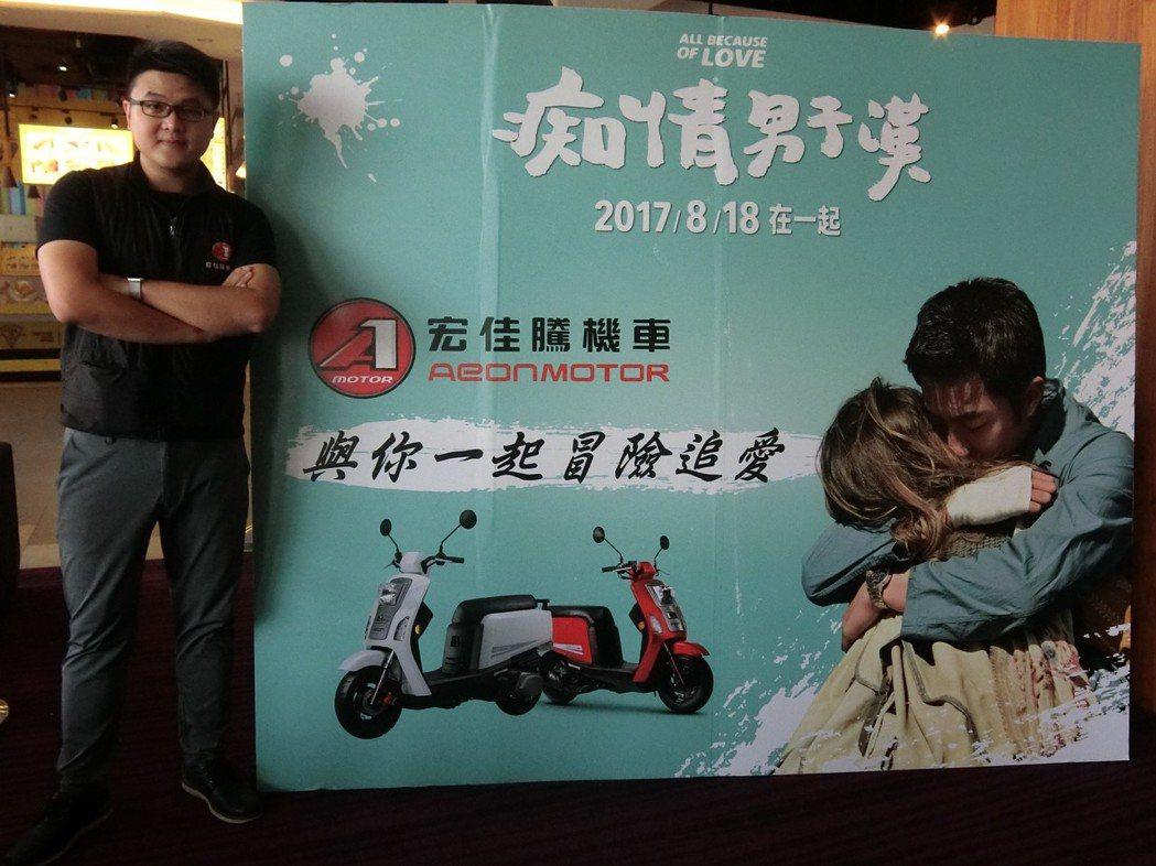 宏佳騰機車執行長林東閔。圖/宏佳騰提供