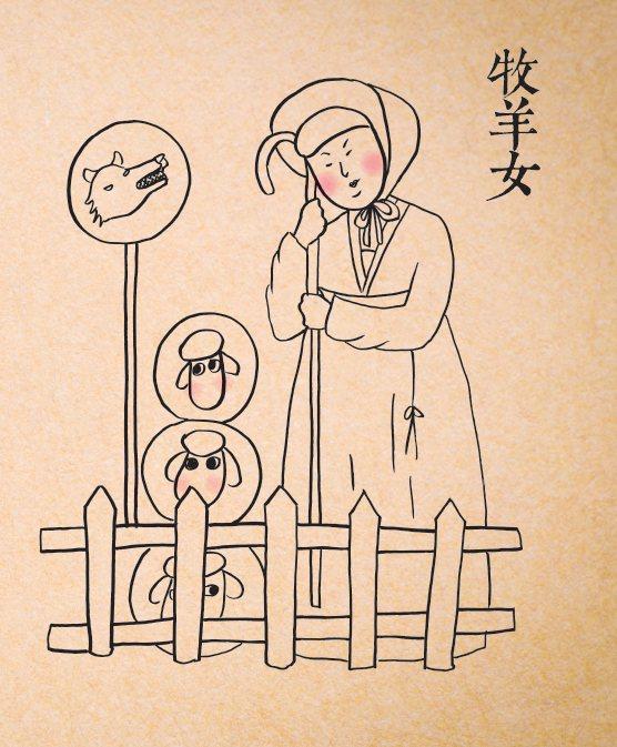 牧羊女 /圖片由大塊文化提供