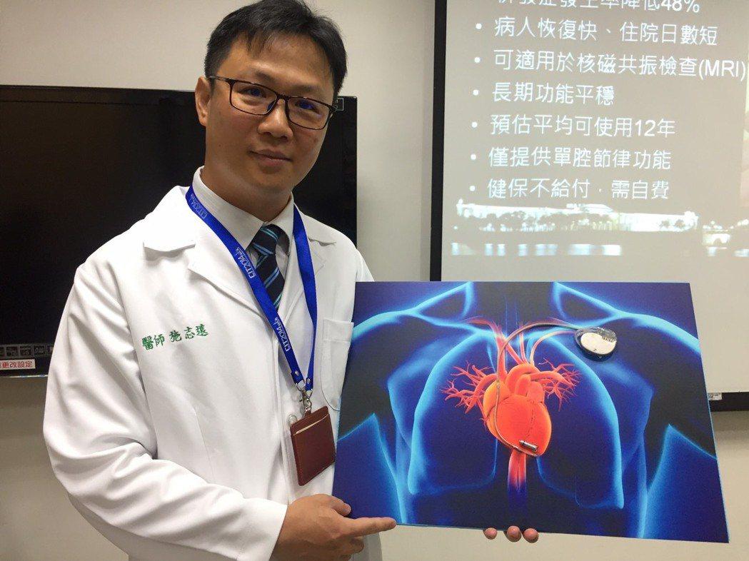 奇美醫學中心心臟血管內科主治醫師施志遠,展示新型的節律器將傳統節律器的三部份整合...