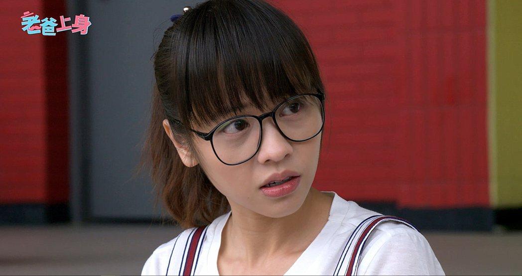 黃姵嘉搞笑演出「老爸上身」。圖/CHOCO TV提供