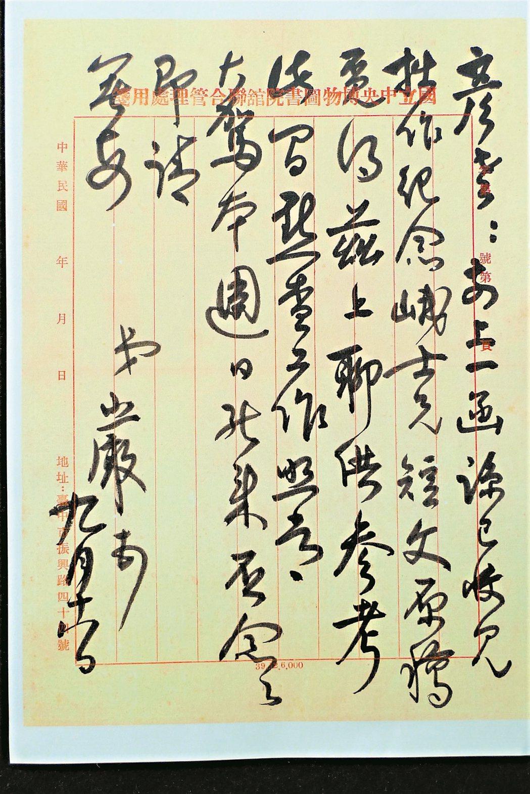 圖三:民國四十一年九月十八日,莊嚴致董作賓行草書信。 莊靈提供