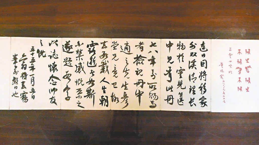 圖六:民國五十五年,作者父親莊嚴題在贈予莊靈小冊頁上的跋文。 莊靈提供