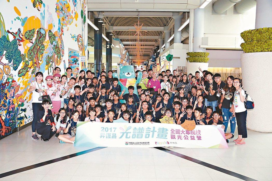 昇恆昌免稅商店與江許笋文教基金會今年擴大舉辦「光譜計畫」觀光公益營提案競賽活動,...