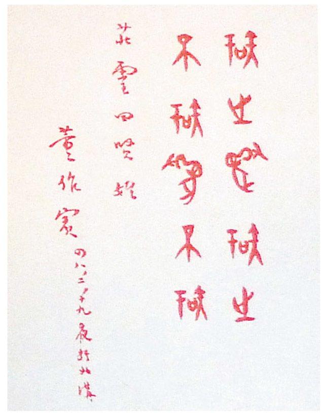 圖五:民國四十八年,董作賓提勉本文作者的朱筆墨寶。