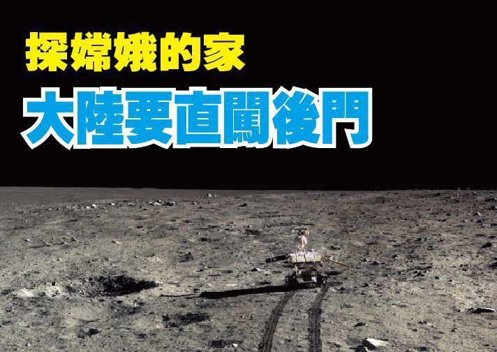 圖為嫦娥三號和玉兔月球車拍攝迄今為止最清晰的月面高分辨率全彩照片。 新華社