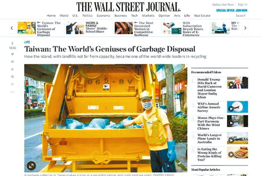華爾街日報曾報導台灣從垃圾島銳變為可媲美德國的資源回收典範。 圖/取自華爾街日報...