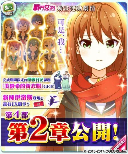 《戰鬥女子學園》「第四部第二章劇情」追加故事及轉蛋將於8月23日起溫暖開放!