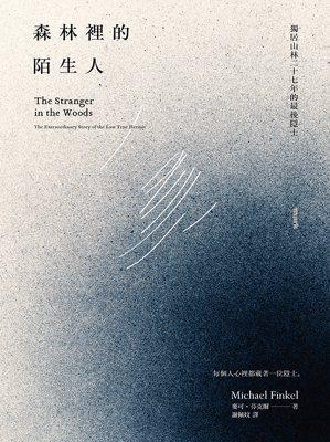 書名:《森林裡的陌生人:獨居山林二十七年的最後隱士》作者:麥可‧芬克爾譯...