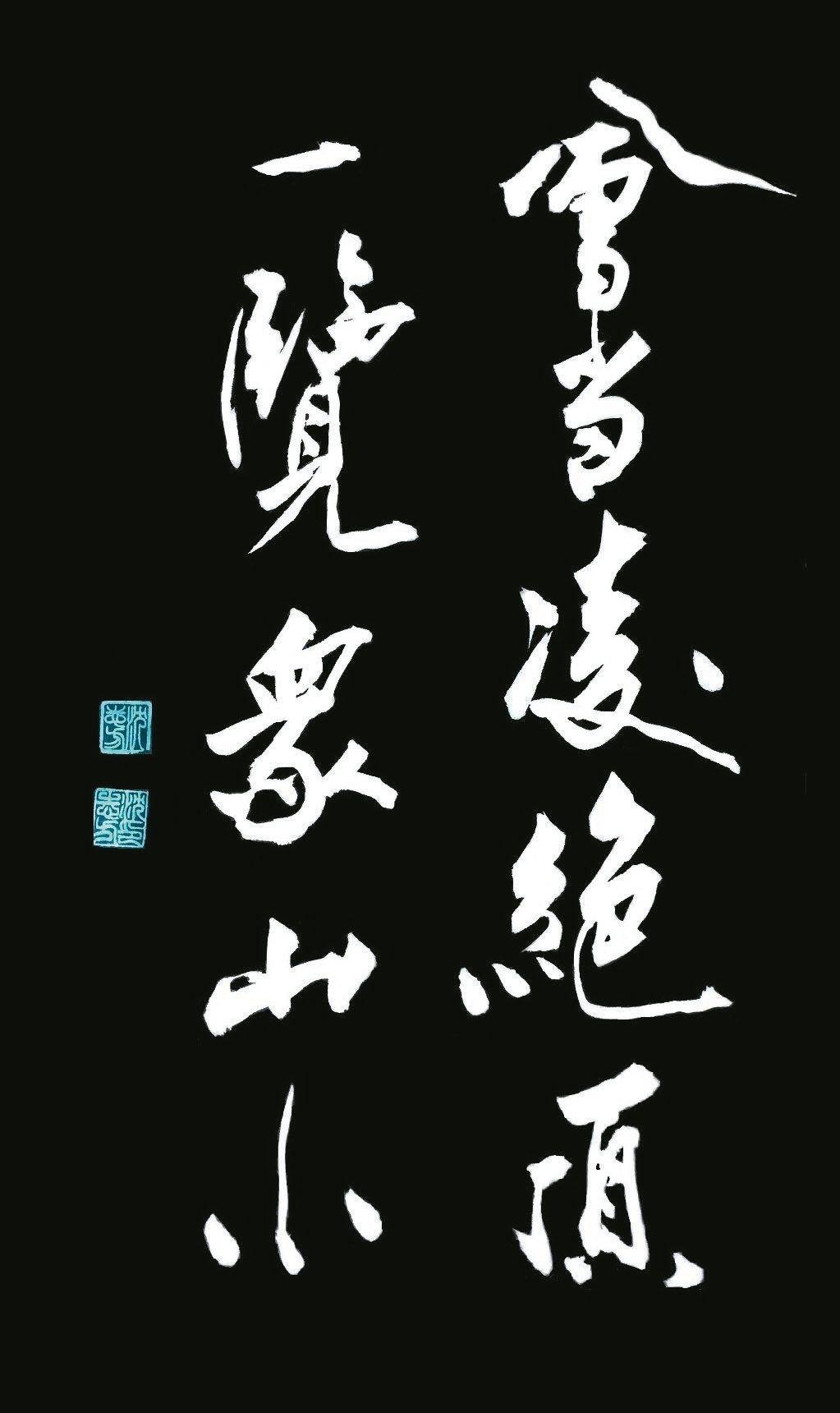 沈志方˙書法