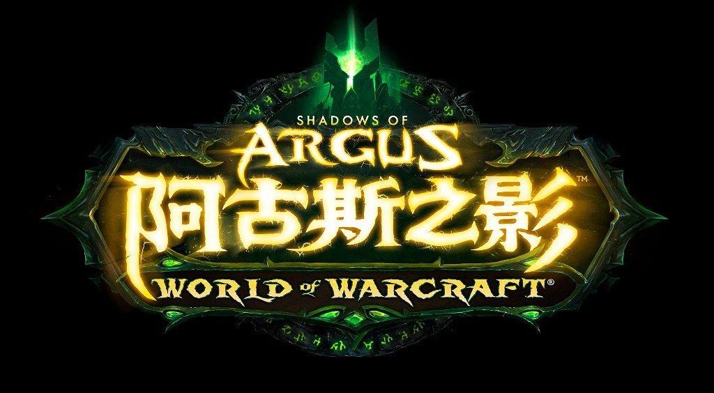 《魔獸世界:阿古斯之影》 圖/暴雪提供(下同)