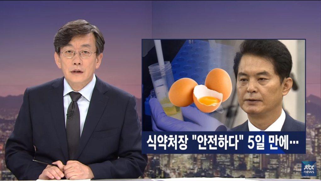 食藥處處長和農林畜產食品部也趕緊滅火,發布毒雞蛋的危害報告書。 圖/截自《J...