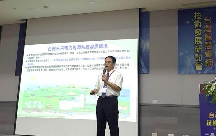圖二、第二期能源國家型科技計畫智慧電網主軸中心召集人林法正,說明台灣106~11...