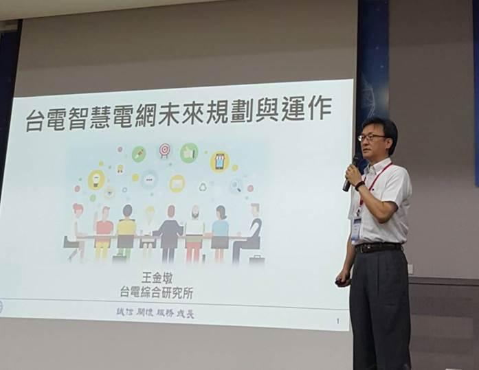 圖四、台電綜合研究所負載管理研究室主任王金墩說明台電未來對於智慧電網的規劃。 (...
