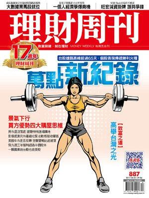 【理財周刊第887期】