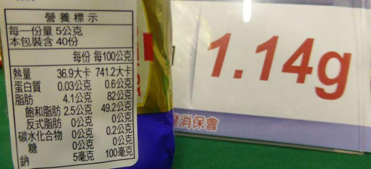 食品標示反式脂肪「0」,可是消保會送SGS檢驗卻驗出每百公克含1.14克。記者楊...