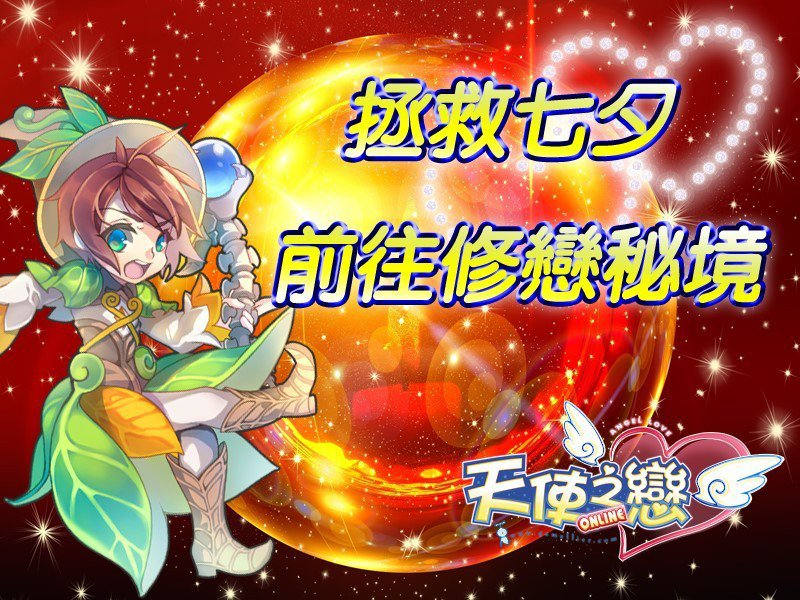 《天使之戀Online》拯救七夕,前往修戀秘境
