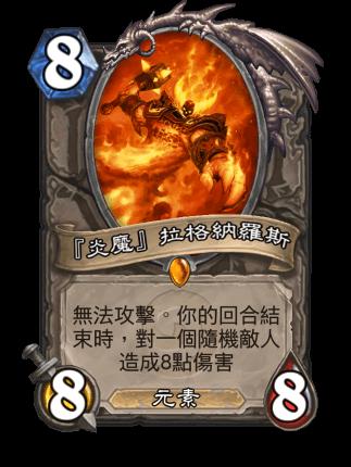 ※拉格納羅斯是所有元素領主裡,脾氣最火爆的一位