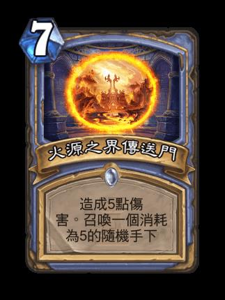 ※火源之界是火元素們在元素位面裡的根據地