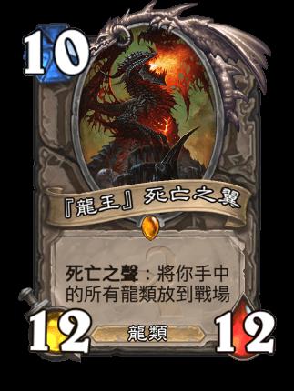 ※在死亡之翼的號令下,火源的烈焰將席捲海加爾山!