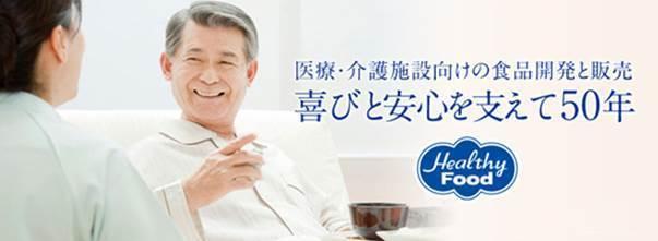 圖三、日本介護食品的領導品牌Healthy Food (圖片來源:Healthy...
