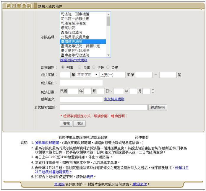 圖1. 判決書查詢頁面 (圖片來源:台灣司法院 網站)