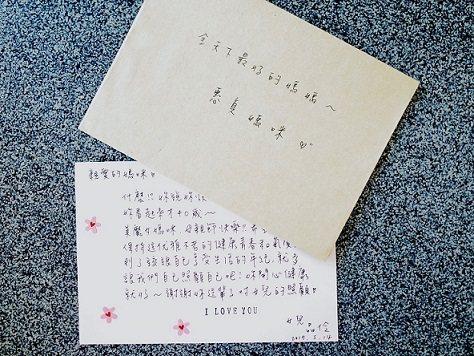 媽媽保留著每一張女兒寫給她的卡片。
