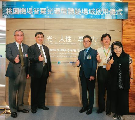 工研院與台灣松下環境方案公司在桃園第二航廈建置智慧光環境體驗場域,應用LED人因...