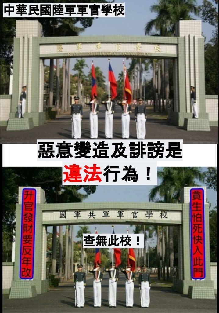 國防部今(25)日表示,近期臉書及Line流傳惡意變造及侮辱陸軍軍官學校之照片,...