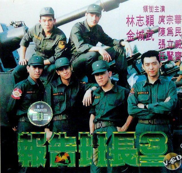 「報告班長3」改以庹宗華搭配一堆年輕偶像。圖/摘自HKMDB