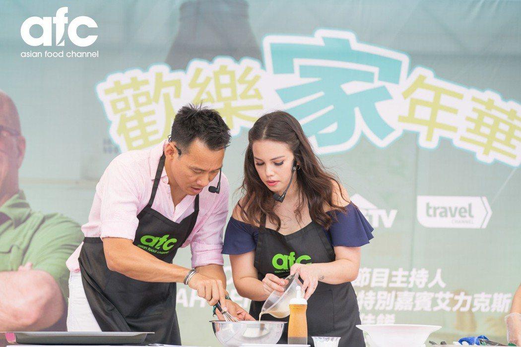 艾力克斯與Sarah Benjamin聯手合作料理。圖/AFC提供
