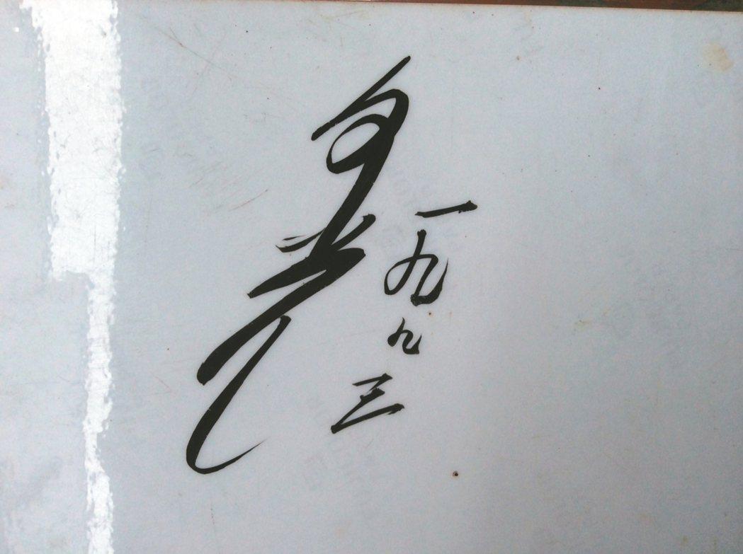 奚淞、黃銘昌備妥筆墨,白光留下她難得的書法簽名。 黃銘昌╱圖片提供