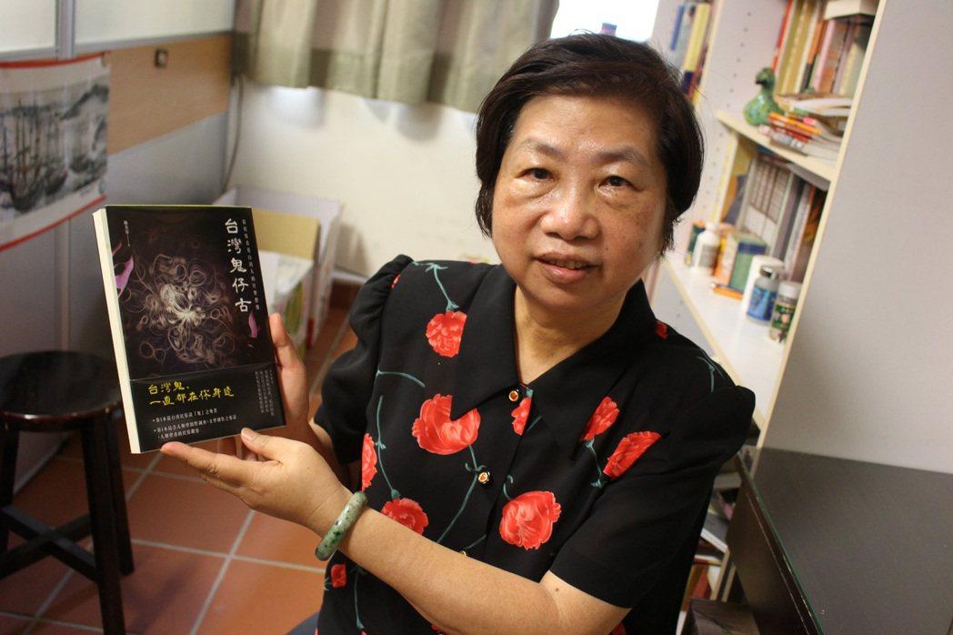 中研院研究員林美容,將研究鬼怪10年經驗寫成「台灣鬼仔古」。 記者陳宛茜/攝影