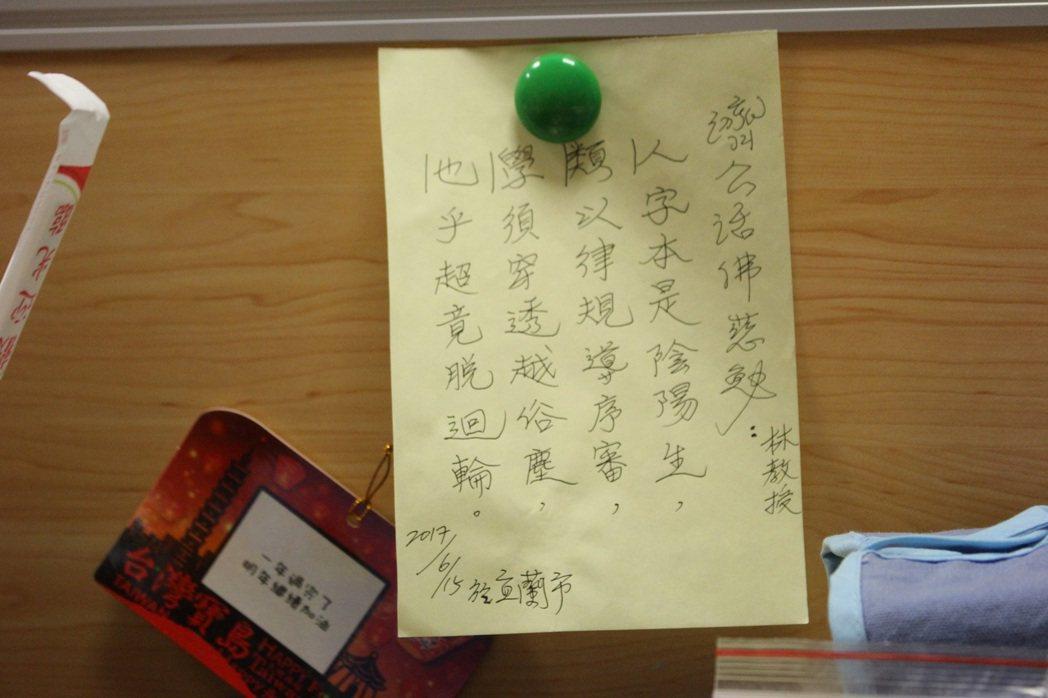 「濟公律師」張庭禎寫給林美容的藏頭詩,鼓勵她當「穿透越俗塵」的人類學者。 記者陳...