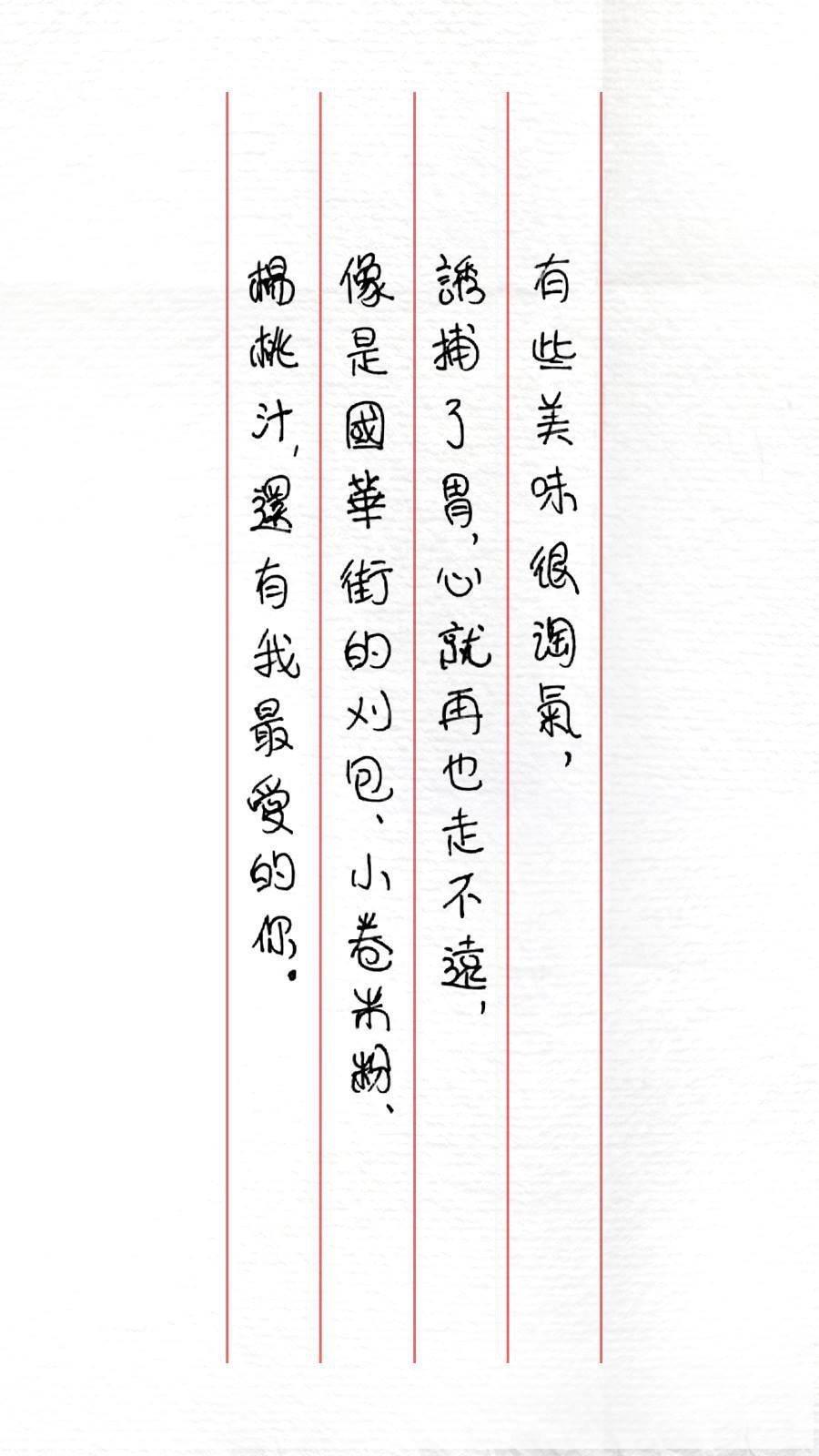 我收到的情書。圖/華康字型提供