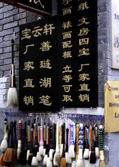 北京琉璃廠文化一條街。 (取自網路)