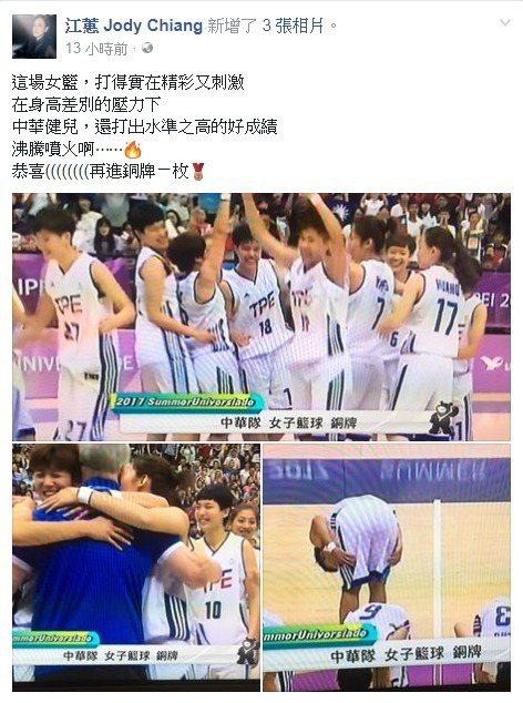 江蕙臉書為世大運中華健兒加油與喝采,粉絲大讚好國民。圖/擷自江蕙臉書