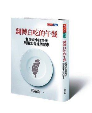 《翻轉白吃的午餐》,天下文化出版