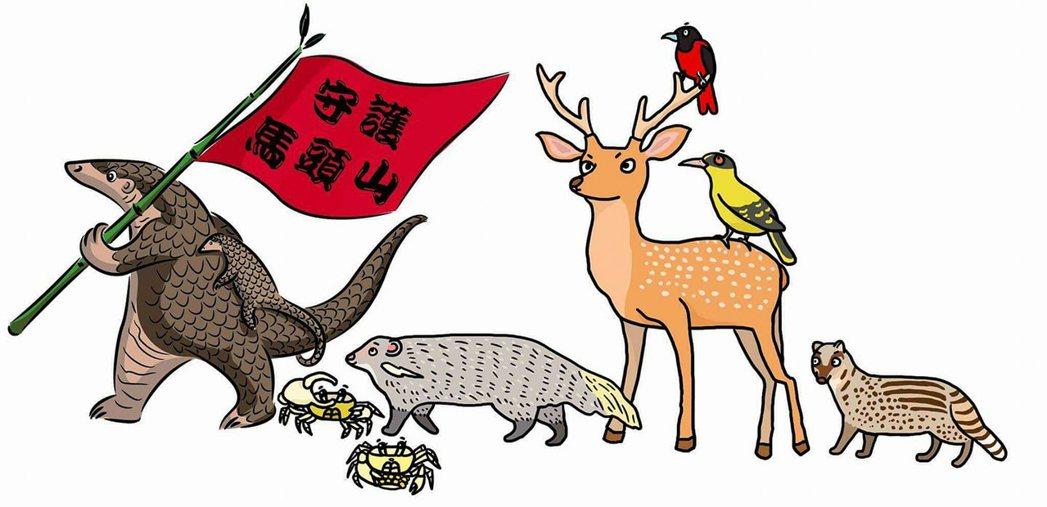 村民自行繪製的保衛馬頭山野生動物生存權大隊。 圖/馬頭山自救會提供