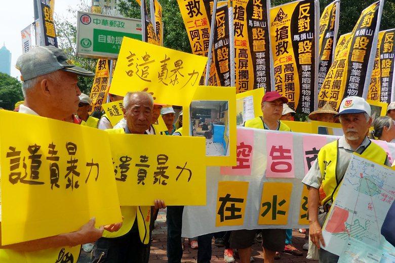 反對馬頭山掩埋場開發案居民,手持「譴責暴力」標語控訴高雄市府。 圖/聯合報系資料照