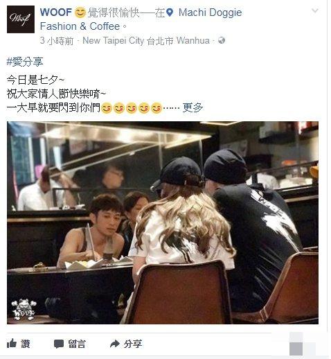 七夕情人節周杰倫與昆凌在昆凌自己開的咖啡廳放閃。 圖/擷自WOOF 臉書。