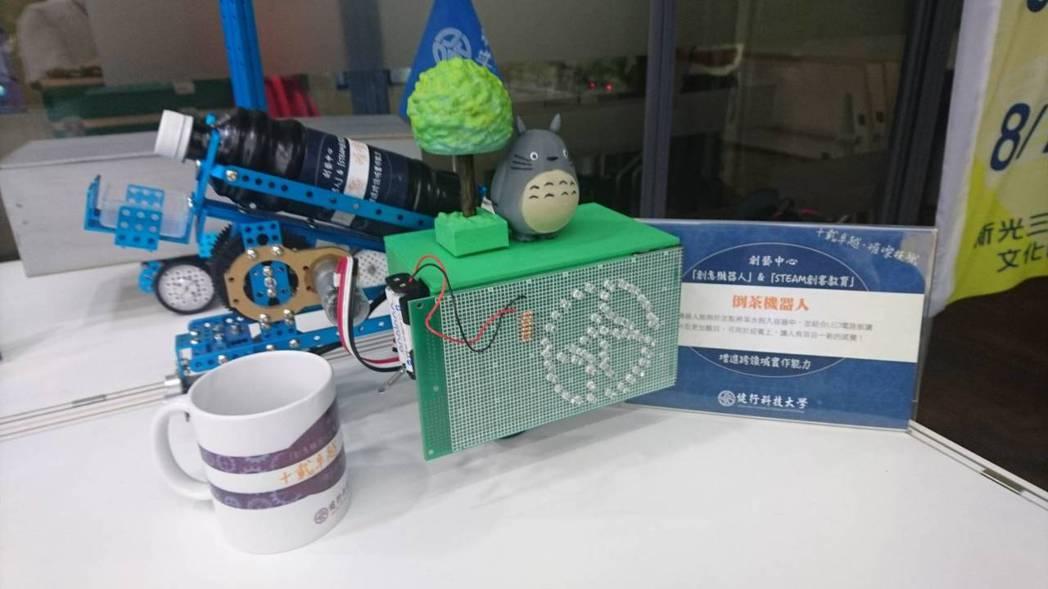 學校此次參展作品之一倒茶機器人 健行科大/提供