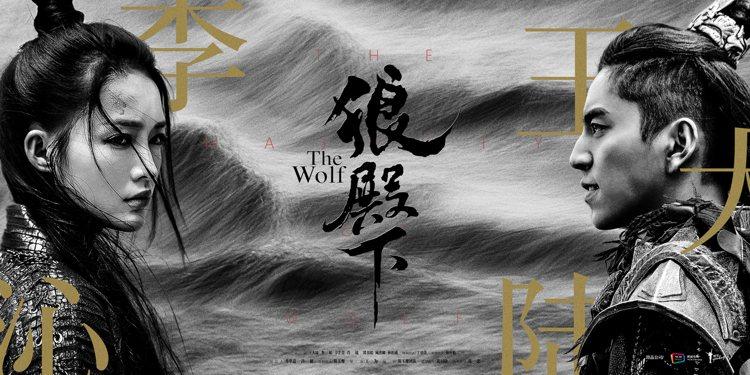 「狼殿下」主視覺海報。圖/京騰娛樂提供