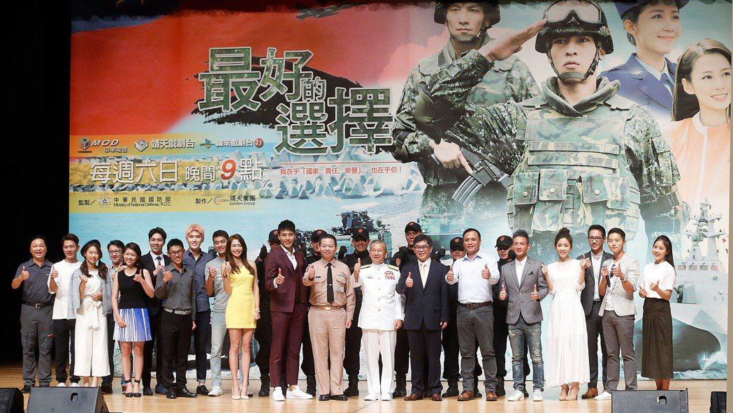 國防部形象連續劇「最好的選擇」昨天在台北市中山堂舉行首映會,與會貴賓一起合影。 ...